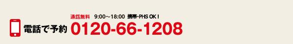 通話無料0120-66-1208。9:00〜18:00 年中無休。携帯・PHS OK。