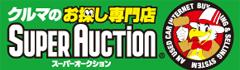 クルマのお探し専門店 SUPER AUCTION(スーパーオークション)