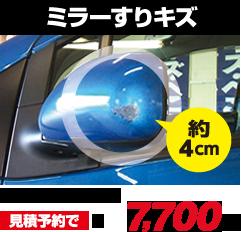 「ミラーすりキズ約4cm」通常価格8,000円が見積予約で7,000円。