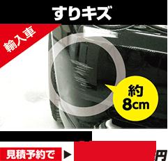 「輸入車すりキズ約19cm」通常価格23,000円が見積予約で22,000円。