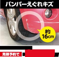 「バンパーえぐれキズ約16cm」通常価格24,000円が見積予約で23,000円。
