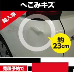 「輸入車へこみキズ約23cm」通常価格47,000円が見積予約で46,000円。