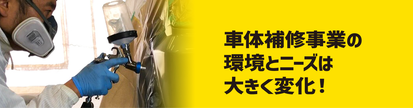 車体補修事業の環境とニーズは大きく変化!